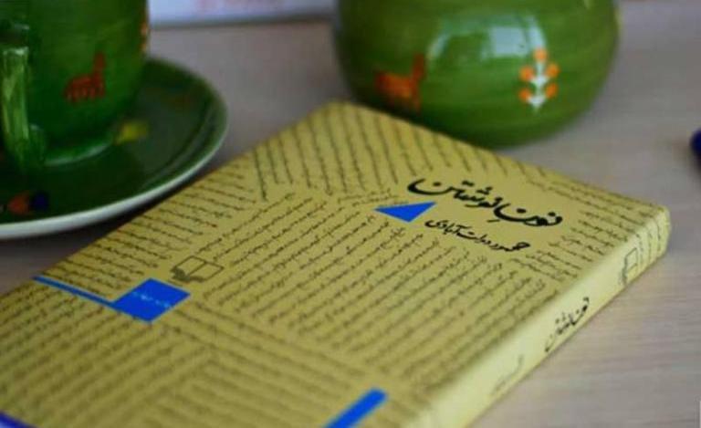 کتاب الکترونیکی نون نوشتن اثر محمود دولت آبادی