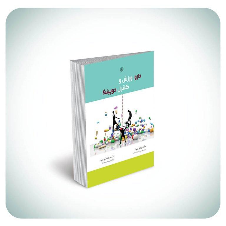 کتاب دارو، ورزش و کنترل دوپینگ