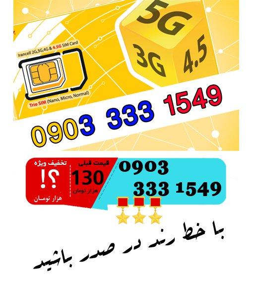 سیم کارت اعتباری ایرانسل 09033331549