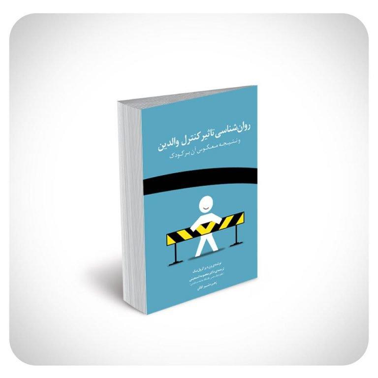 کتاب روان شناسی تاثیر کنترل والدین و نتیجهی معکوس آن بر کودک