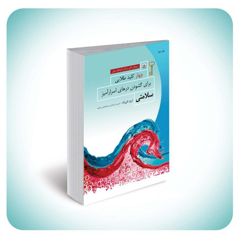 کتاب چهار کلید طلایی برای گشودن درهای اسرارآمیز سلامتی