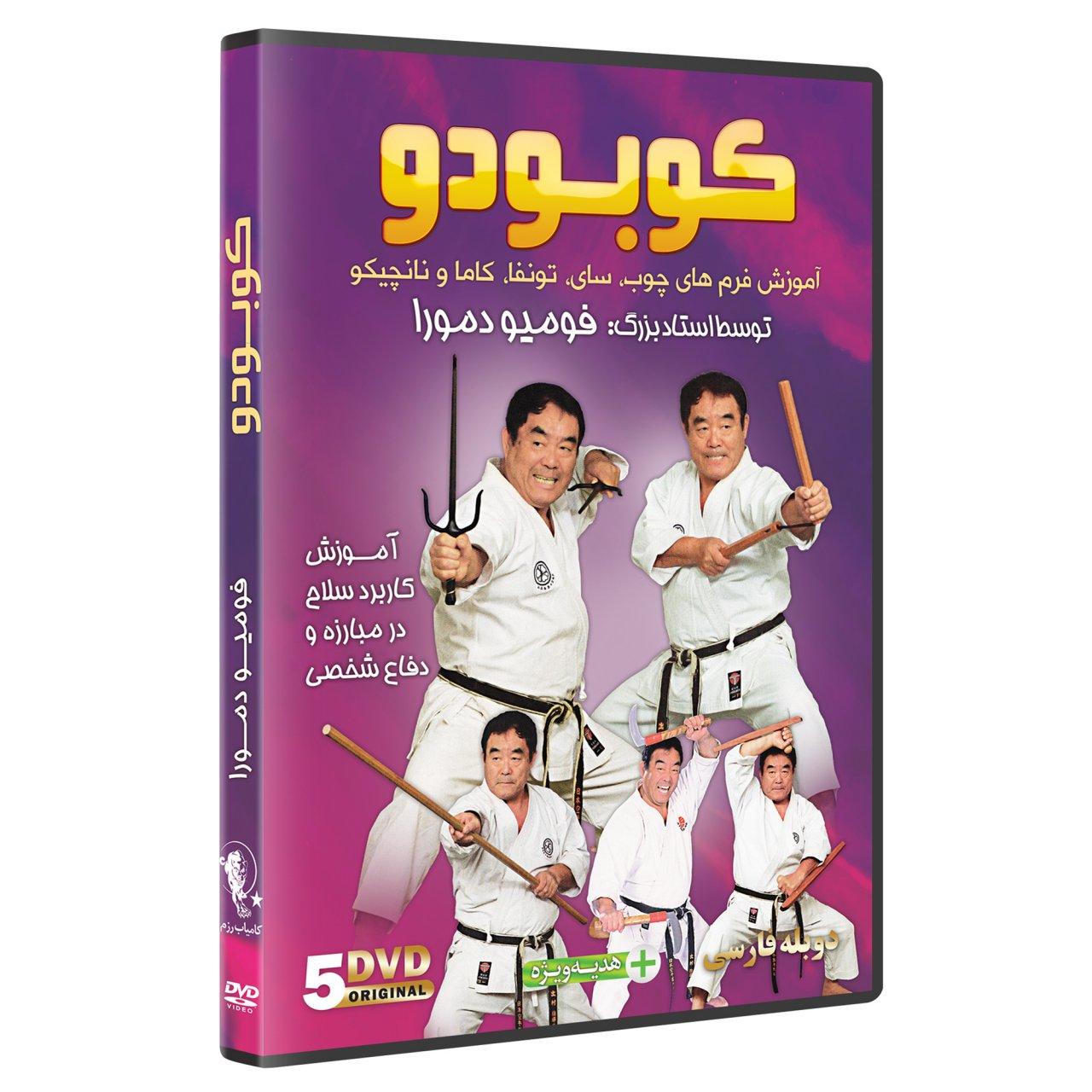کوبودو آموزش سلاح های چوب، سای، تونفا، کاما و نانچیکو 5 حلقه DVD