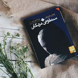 رمان الکترونیکی سمفونی مردگان