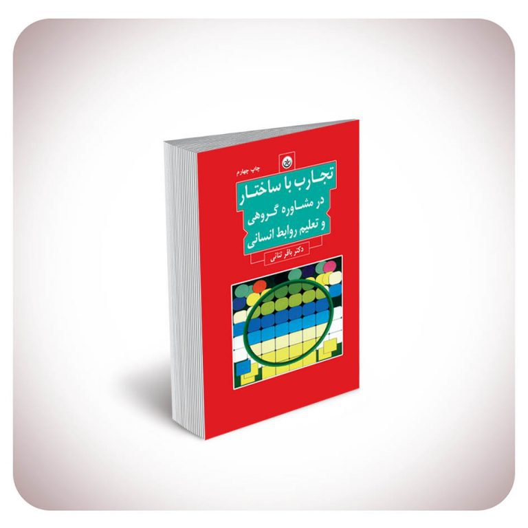 کتاب تجارب با ساختار در مشاوره گروهی و تعلیم روابط انسانی