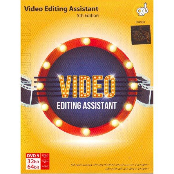 مجموعه نرم افزاری Video Editing Assistant نسخه 5th Edition نشر گردو