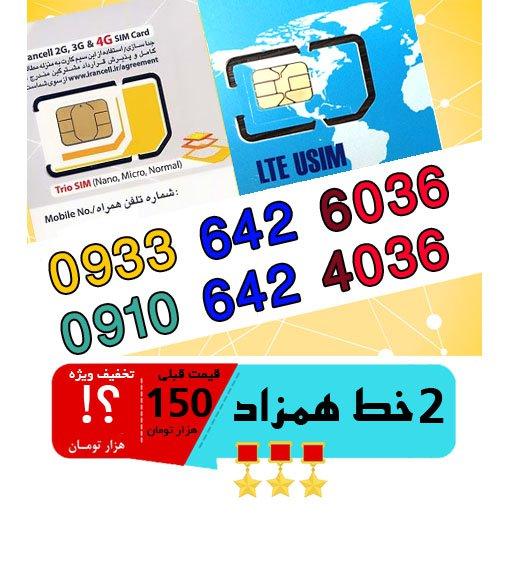 پک 2 عدد سیم کارت مشابه و همزاد رند ایرانسل و همراه اول اعتباری 09336426036_09106424036