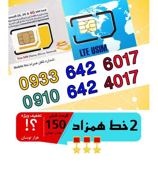 پک 2 عدد سیم کارت مشابه و همزاد رند ایرانسل و همراه اول اعتباری 09336426017_09106424017
