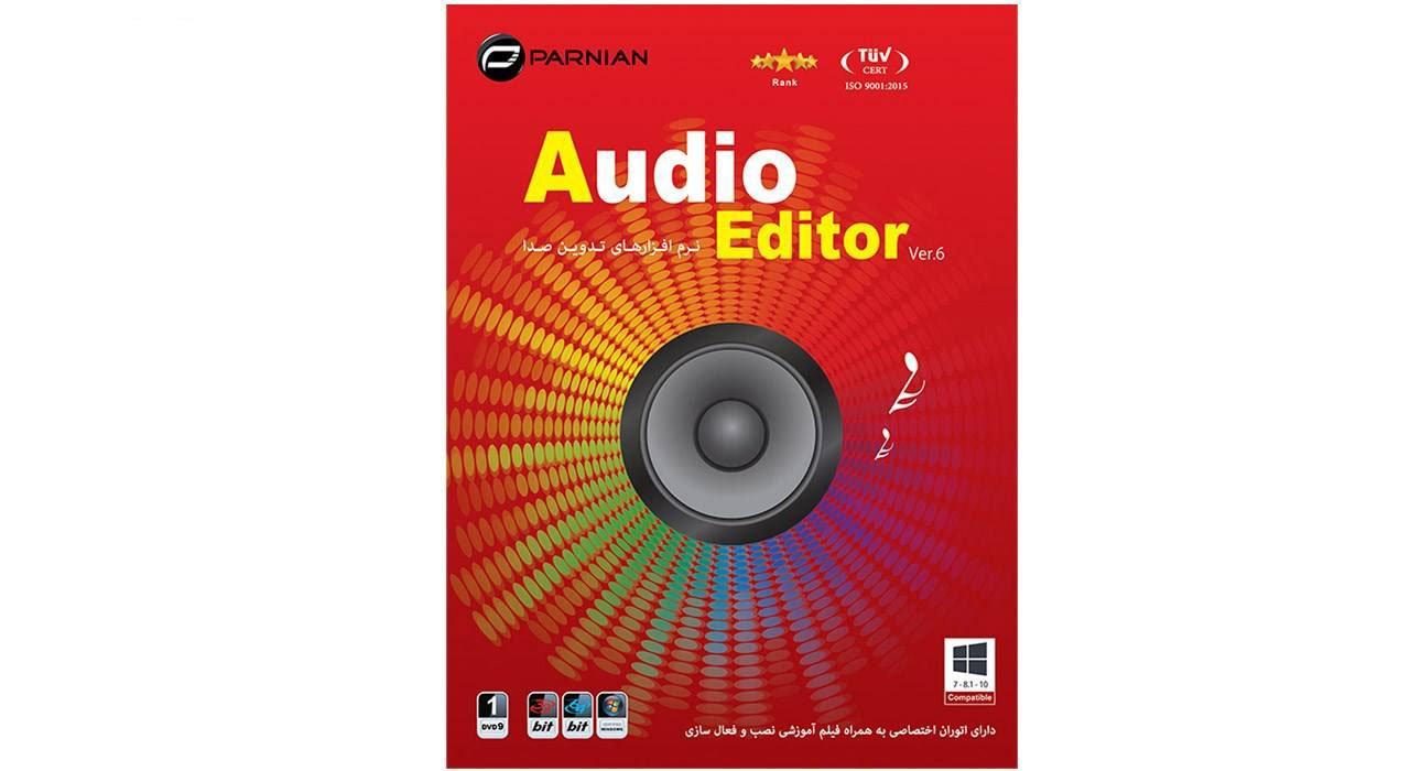 مجموعه نرم افزاری تدوین صدا audio editor نشر پرنیان