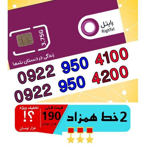 پک 2 عدد سیم کارت مشابه و همزاد رند رایتل اعتباری 09229504100_09229504200