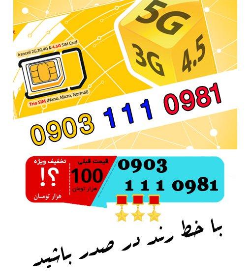 سیم کارت اعتباری ایرانسل 09031110981