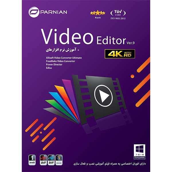 مجموعه نرم افزاری Video Editor نسخه Ver.9 نشر پرنیان