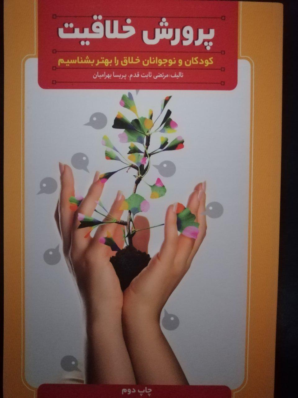 کتاب الکترونیکی پرورش خلاقیت اثر مرتضی ثابت قدم،پریسا بهرامیان