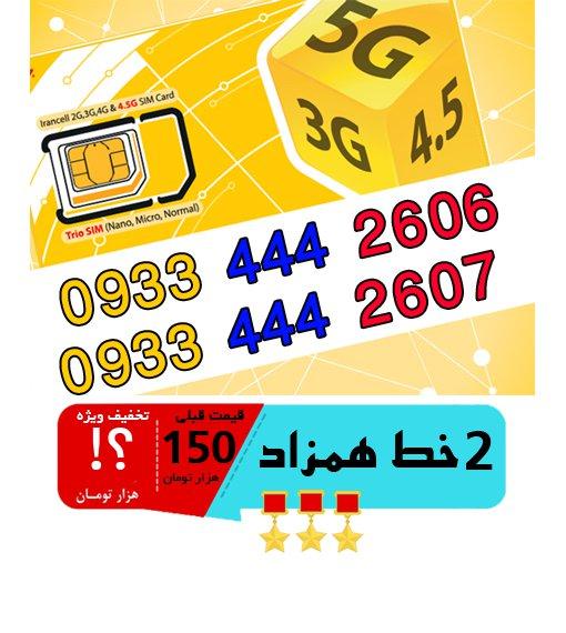 پک 2 عدد سیم کارت مشابه و همزاد رند ایرانسل اعتباری 09334442606_09334442607