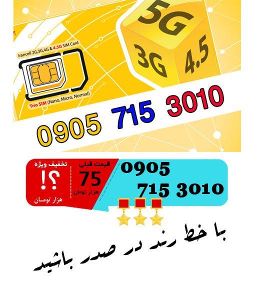سیم کارت اعتباری ایرانسل 09057153010