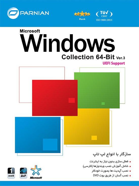 مجموعه سیستم عامل ویندوز پرنیان Windows Collection 32-Bit Ver.3