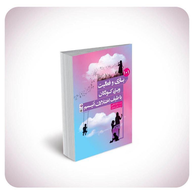 کتاب ۱۰۱ بازی و فعالیت ویژه کودکان با طیف اختلالات اتیسم