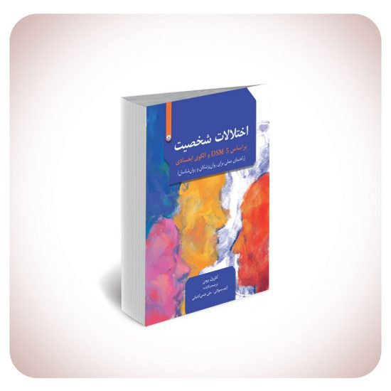 کتاب اختلالات شخصیت بر اساس dsm