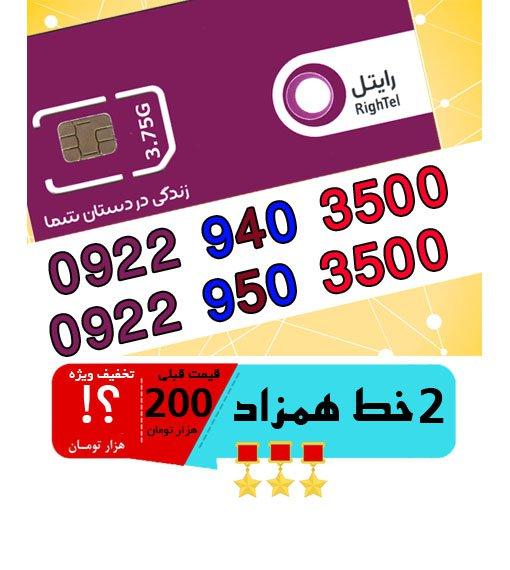 پک 2 عدد سیم کارت مشابه و همزاد رند رایتل اعتباری 09229403500_09229503500
