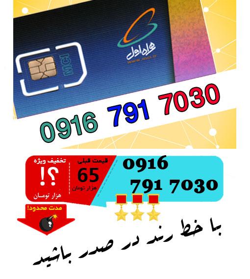 سیم کارت اعتباری رند همراه اول 09167917030