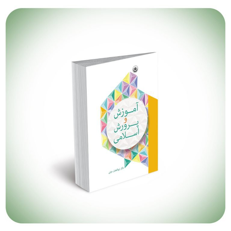 کتاب آموزش و پرورش اسلامی