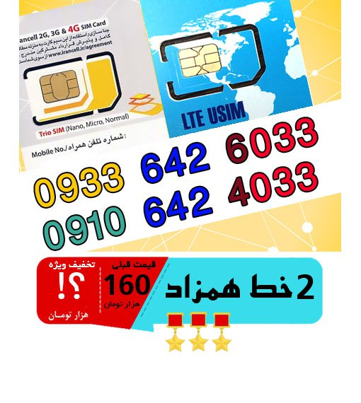 پک 2 عدد سیم کارت مشابه و همزاد رند ایرانسل و همراه اول اعتباری 09336426033_09106424033