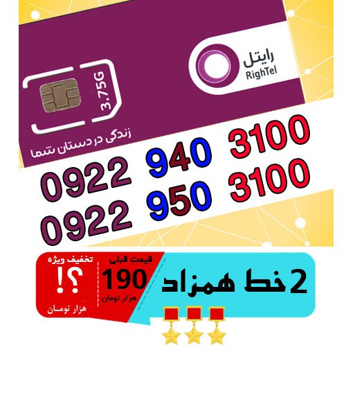 پک 2 عدد سیم کارت مشابه و همزاد رند رایتل اعتباری 09229403100_09229503100