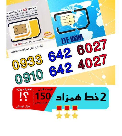 پک 2 عدد سیم کارت مشابه و همزاد رند ایرانسل و همراه اول اعتباری 09336426027_09106424027