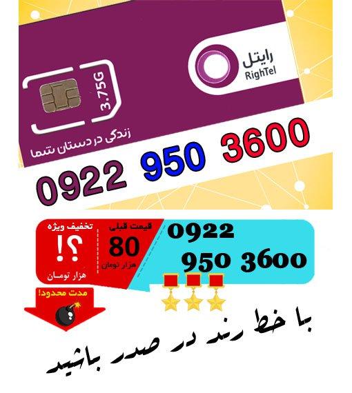 سیم کارت اعتباری رند رایتل 09229503600