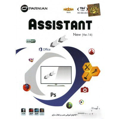 مجموعه اسیستنت Assistant Ver.16 نشر پرنیان