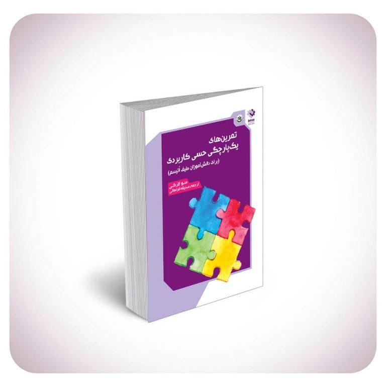 کتاب تمرینهای یکپارچگی حسی کاربردی برای دانشآموزان طیف اتیسم