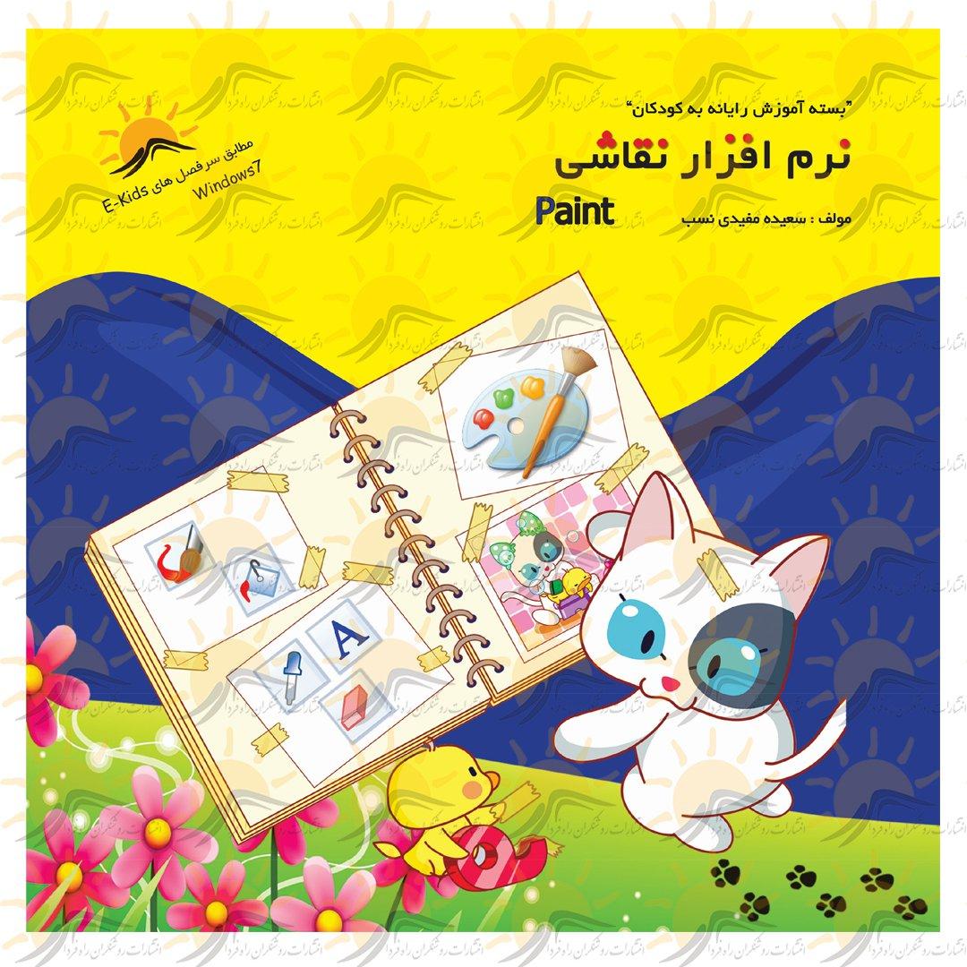 کتاب آموزش نرم افزار نقاشی