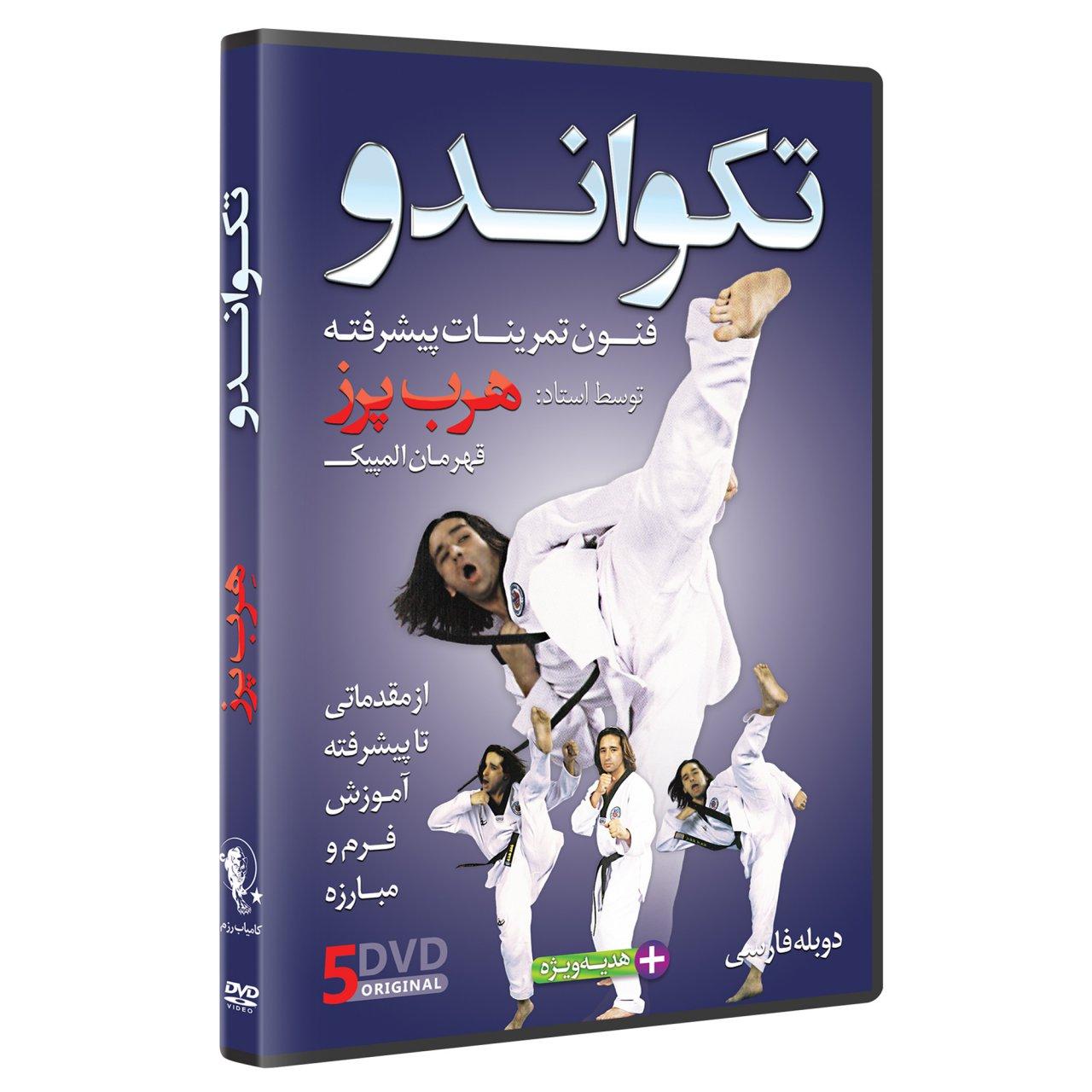 مجموعه آموزشی تکواندو از مبتدی تا پیشرفته 5 حلقه DVD