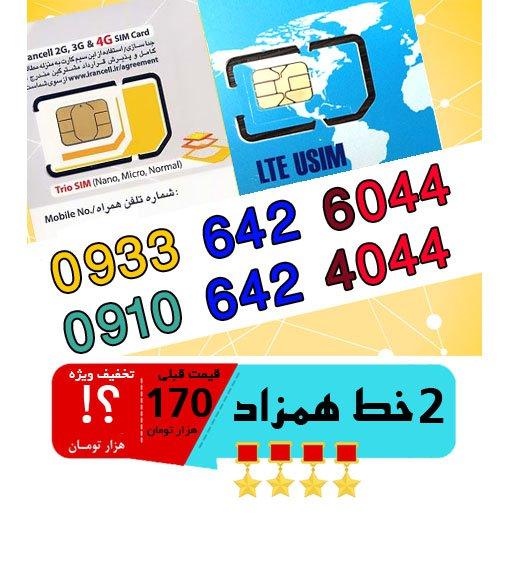 پک 2 عدد سیم کارت مشابه و همزاد رند ایرانسل و همراه اول اعتباری 09336426044_09106424044