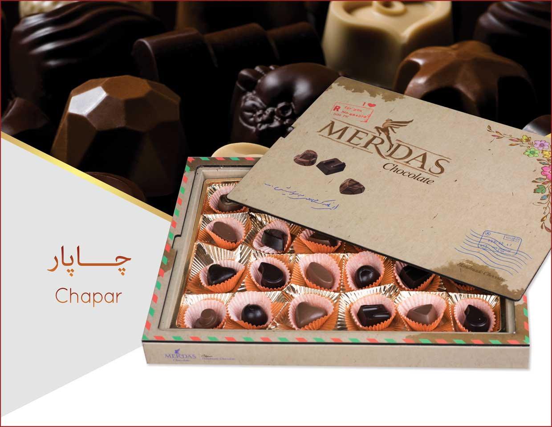 شکلات مرداس مدل چاپار