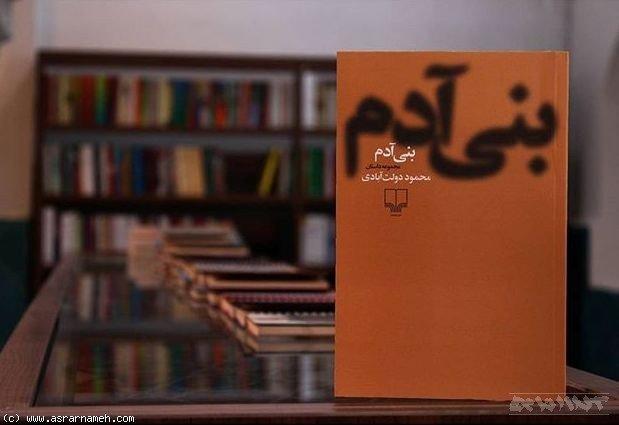 کتاب الکترونیکی بنی آدم اثر محمود دولتآبادی