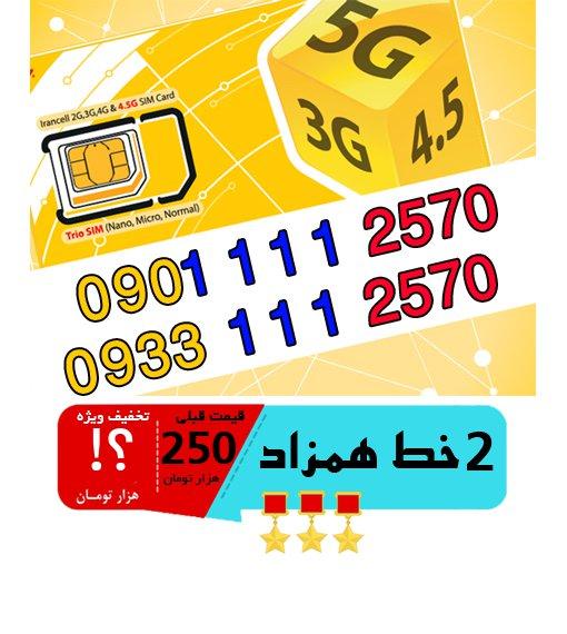 پک 2 عدد سیم کارت مشابه و همزاد رند ایرانسل اعتباری 09011112570_09331112570