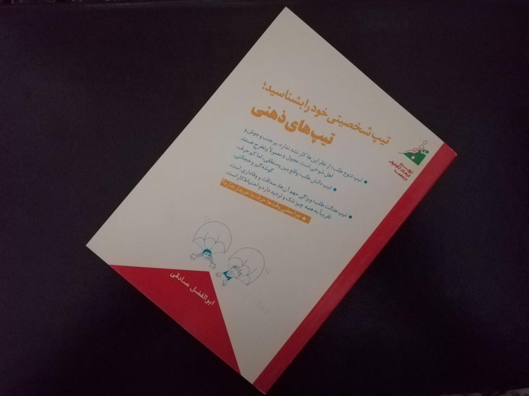 کتاب الکترونیکی تیپهای ذهنی اثر ابوالفضل صادقی