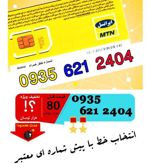 سیم کارت اعتباری ایرانسل 09356212404