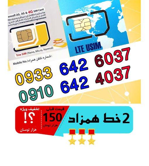 پک 2 عدد سیم کارت مشابه و همزاد رند ایرانسل و همراه اول اعتباری 09336426037_09106424037