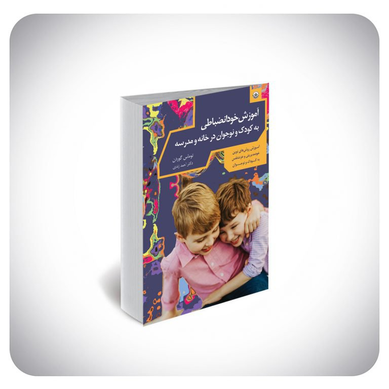 کتاب خودانضباطی کودک و نوجوان در خانه و مدرسه