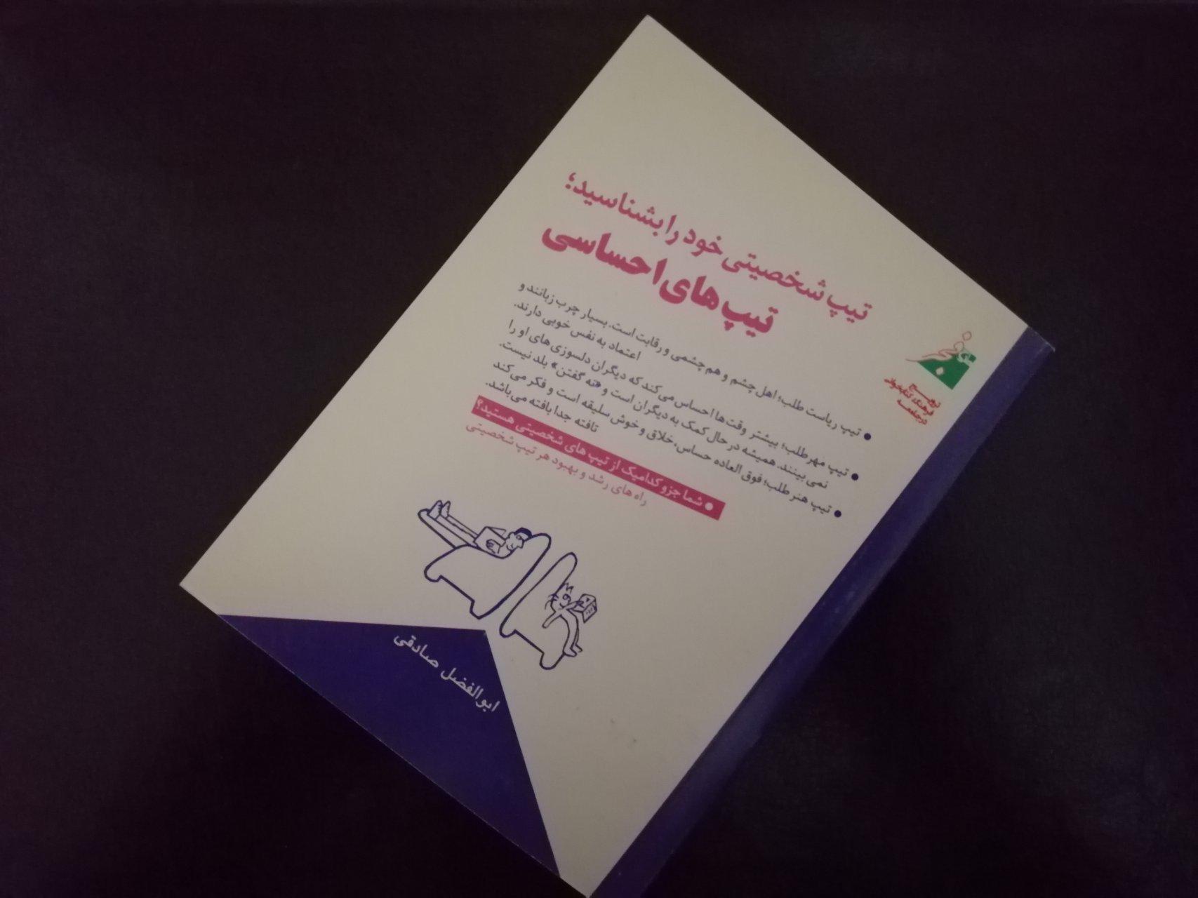 کتاب الکترونیکی تیپهای احساسی اثر ابوالفضل صادقی