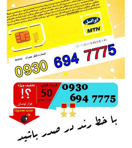 سیم کارت اعتباری ایرانسل 09306947775