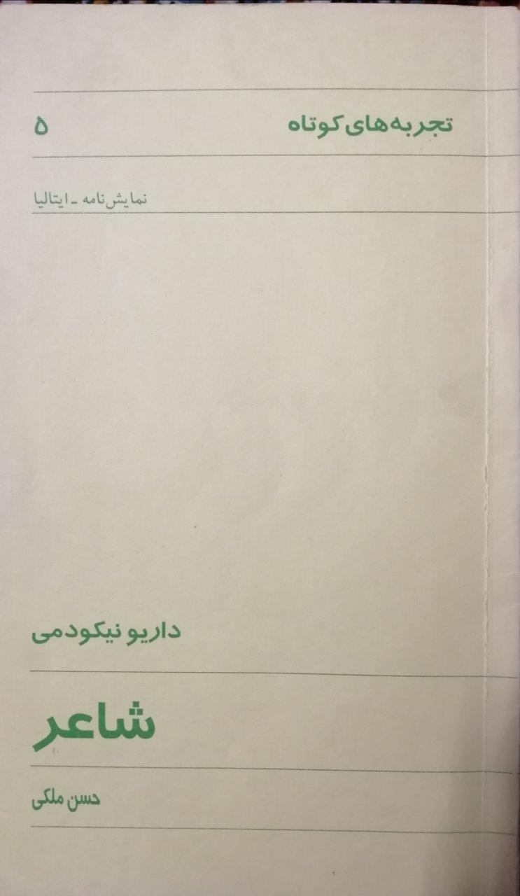 نمایشنامه شاعر اثر داریو نیکودمی