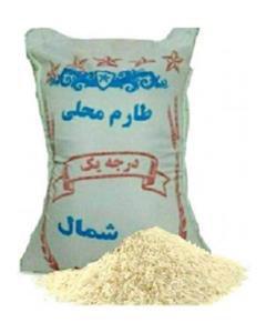 برنج ایرانی طارم محلی اعلا 10 کیلویی