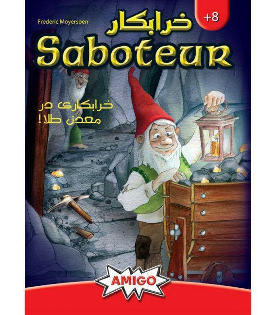 بازی فکری آمیگو مدل Saboteur (ارسال رایگان)