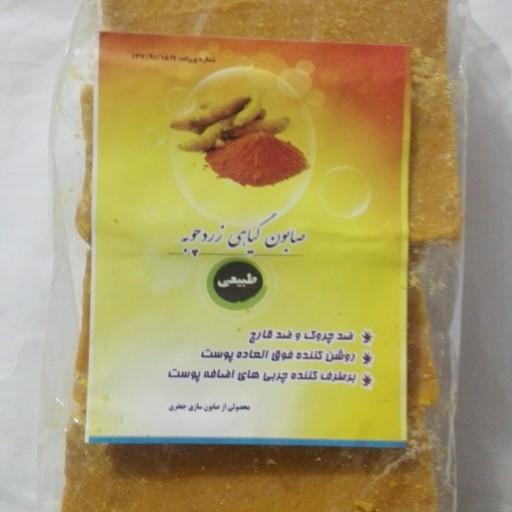 صابون گیاهی زردچوبه بسته ۴ عددی