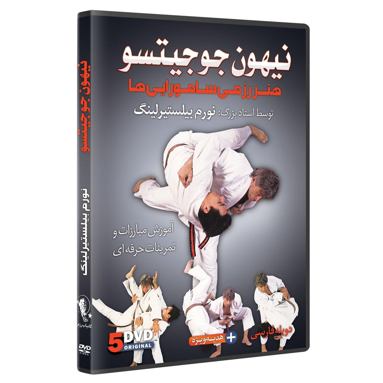 مجموعه آموزشی نیهون جوجیتسو هنر رزمی سامورایی ها 5 حلقه DVD