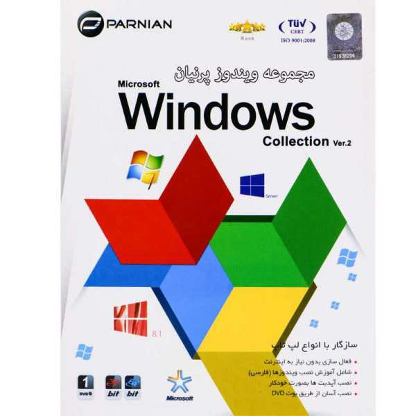 مجموعه سیستم عامل ویندوز پرنیان Windows Collection 64-Bit Ver.3