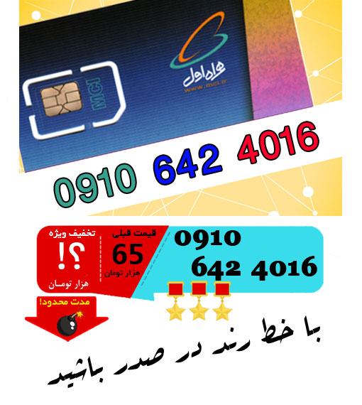 سیم کارت اعتباری رند همراه اول 09106424016