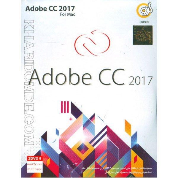 نرم افزار گردو Adobe CC 2017 For Mac